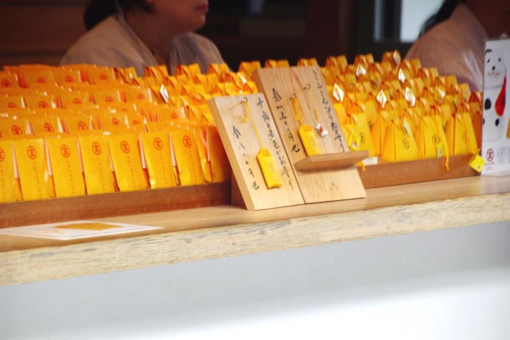 神札授与所で買える黄色い御守