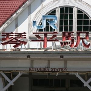 琴平駅→こんぴらさんへのアクセス! 川沿いを歩くコースがオススメ