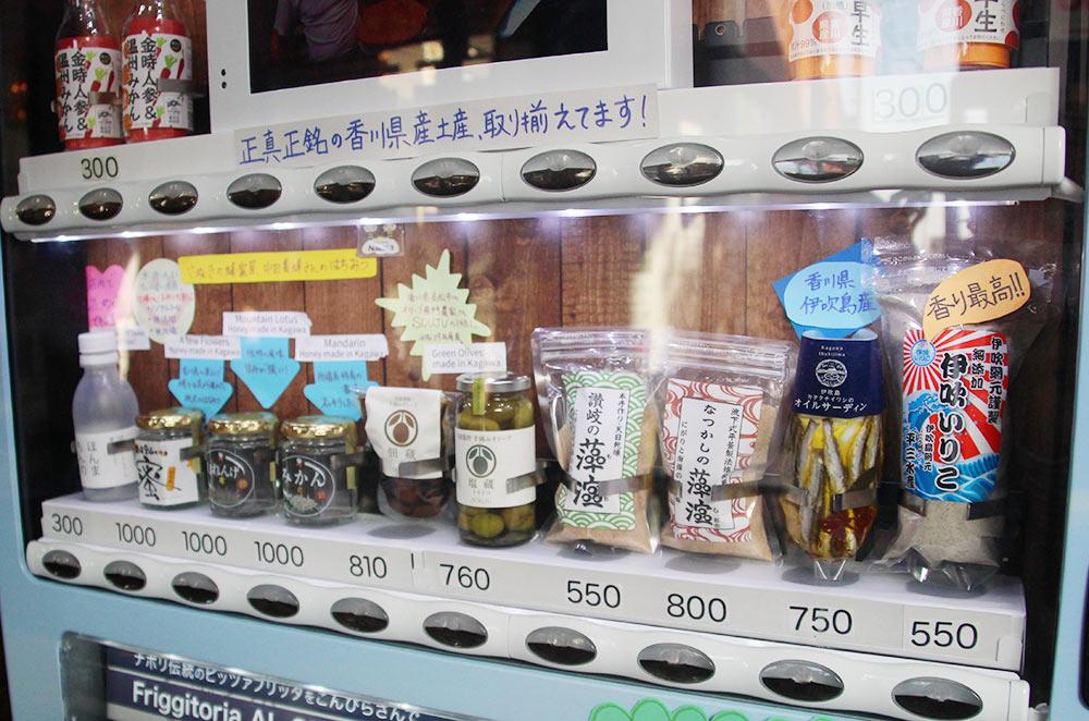 香川県産のお土産の買える自動販売機
