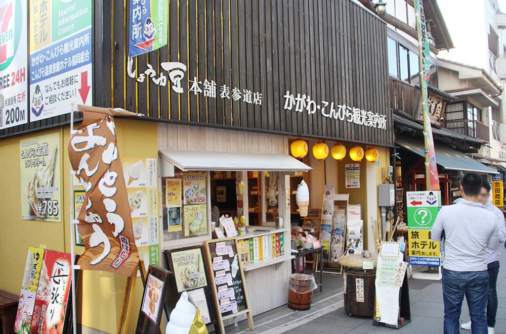 しょうゆ豆本舗×かがわ・こんぴら観光案内所