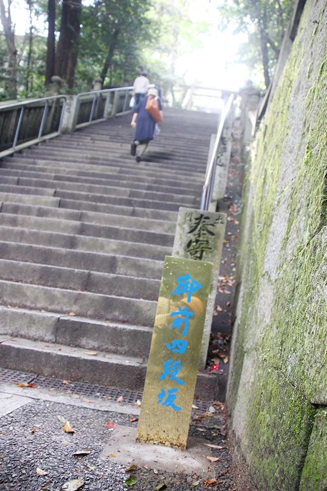 御前四段坂