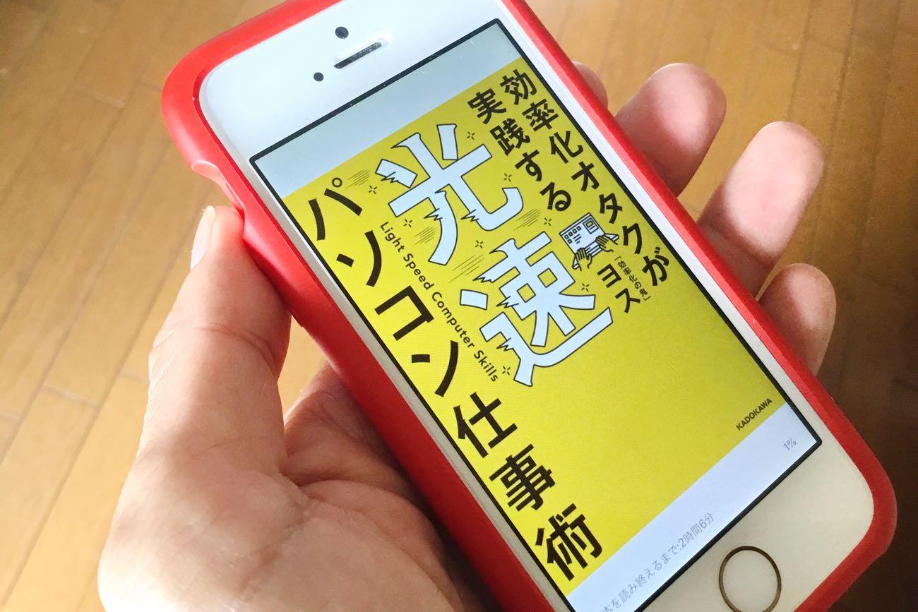 スマホのKindleアプリ(無料)があればどこでも読める