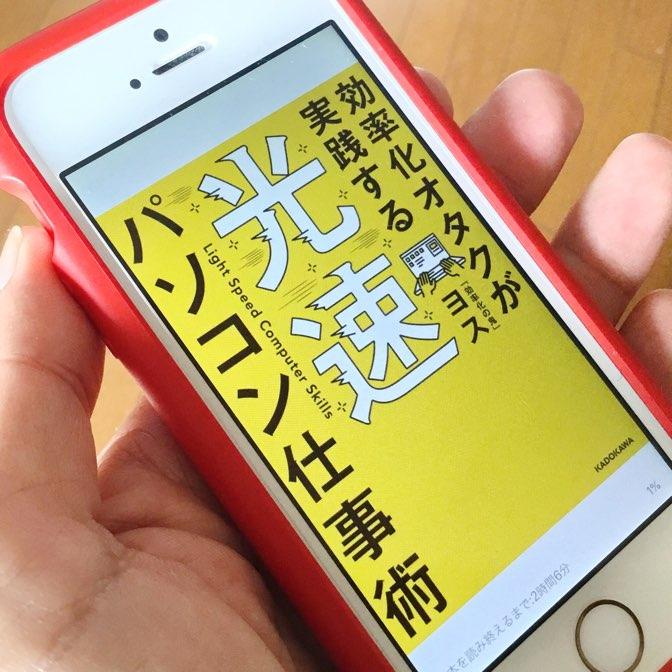 ヨス著『効率化オタクが実践する 光速パソコン仕事術』が Kindle Unlimited で無料で読めます!!