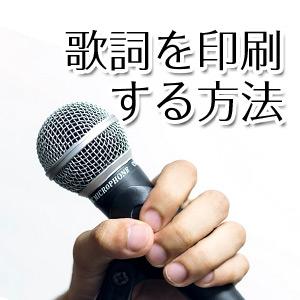 [裏ワザ]歌詞がコピーできないサイトの歌詞を印刷する方法