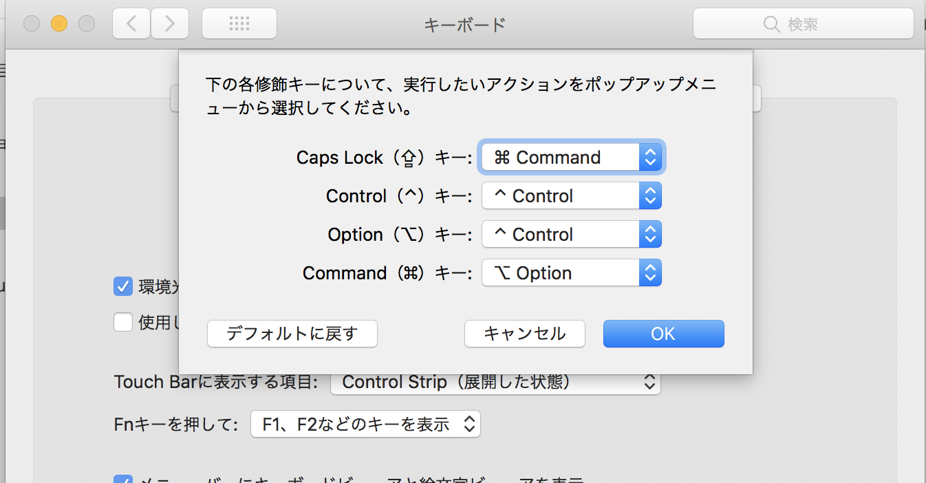 わたしがMacでやっているキー変更
