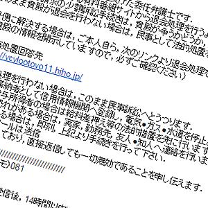 [迷惑]「有料の情報サイトからの最終退会勧告(和解案提示有)」ってギャグメールが来たよ!