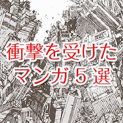 manga-influence-250