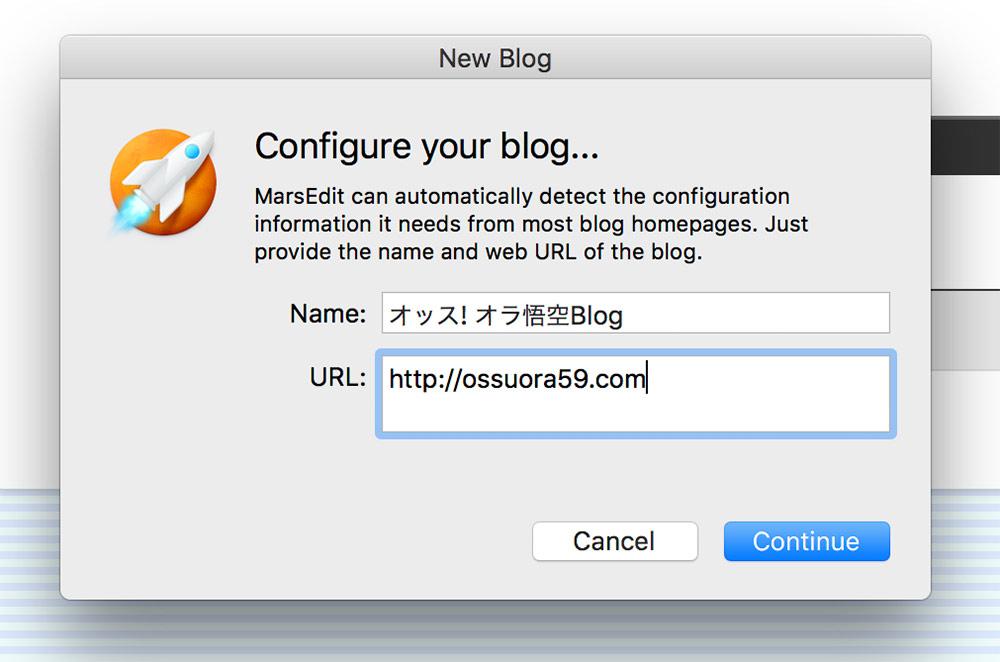 ブログ名とURLを入力