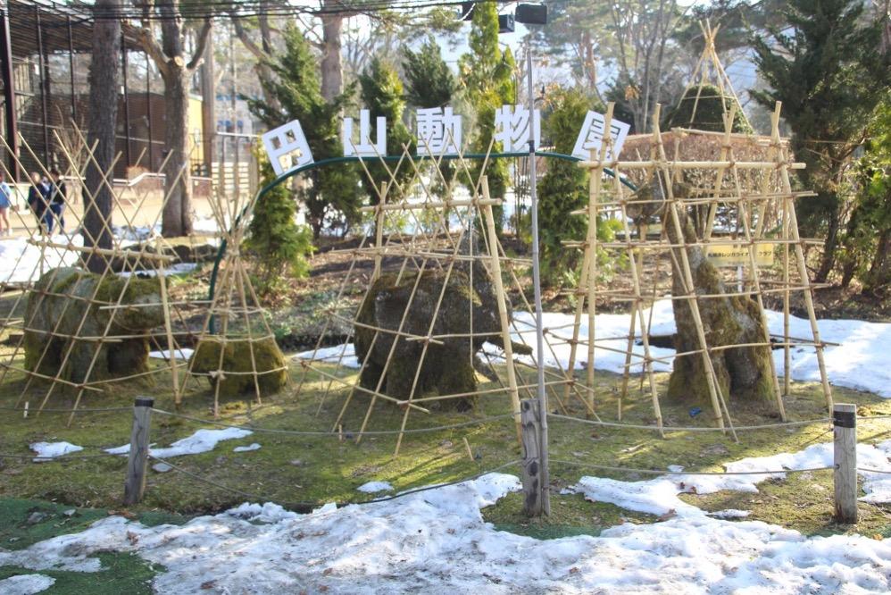 「円山動物園」の文字