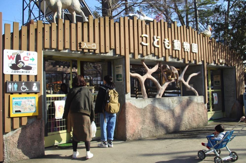 こども動物園