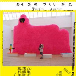 子どもも楽しめる体験型企画展「あそびのつくりかた」! 丸亀市猪熊弦一郎現代美術館にて。