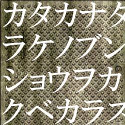 一瞬で理解できる!「ひらがな」「カタカナ」「漢字」のバランスって大事だよ