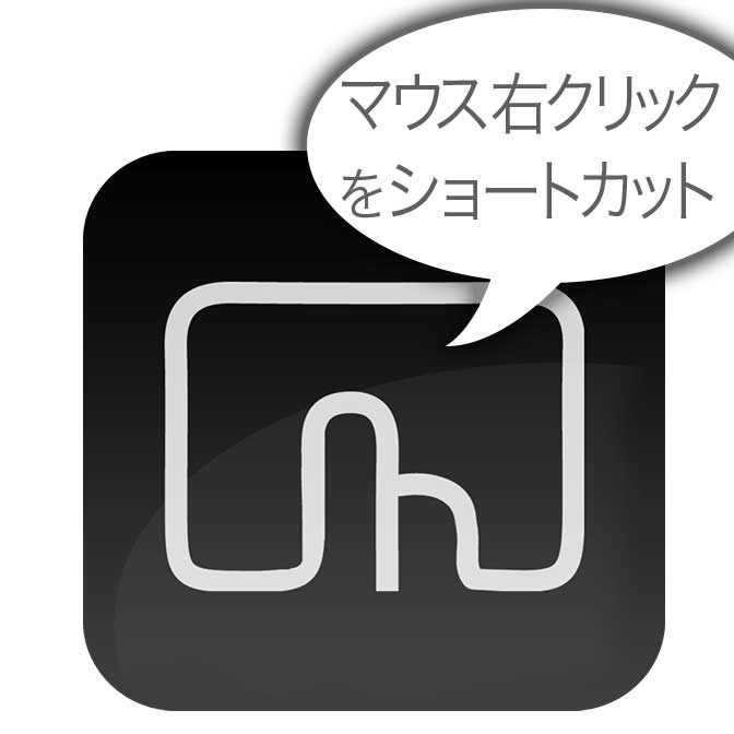 [Mac] マウス右クリックメニューをショートカットで動かす方法(BetterTouchTool使用)