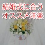 music-wedding-250