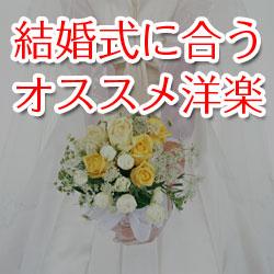結婚式にオススメの洋楽女性ボーカル5選! ベタな曲が嫌な人に