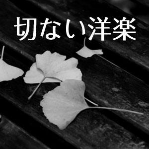秋の夜長に聴きたいっ! 切ない洋楽女性ボーカル5選