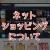 net-shopping-09