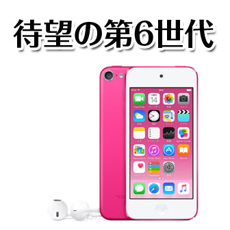new-ipod-touch-336