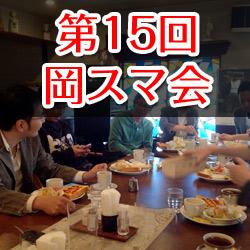 マニアックなガジェットが目白押しだった! 第15回 #岡山スマ会 に参加!