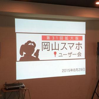 off_meeting_okasuma_04-336