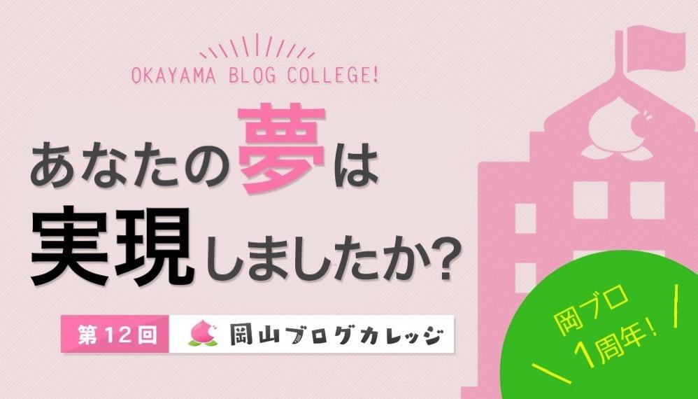 岡山ブログカレッジ1周年記念