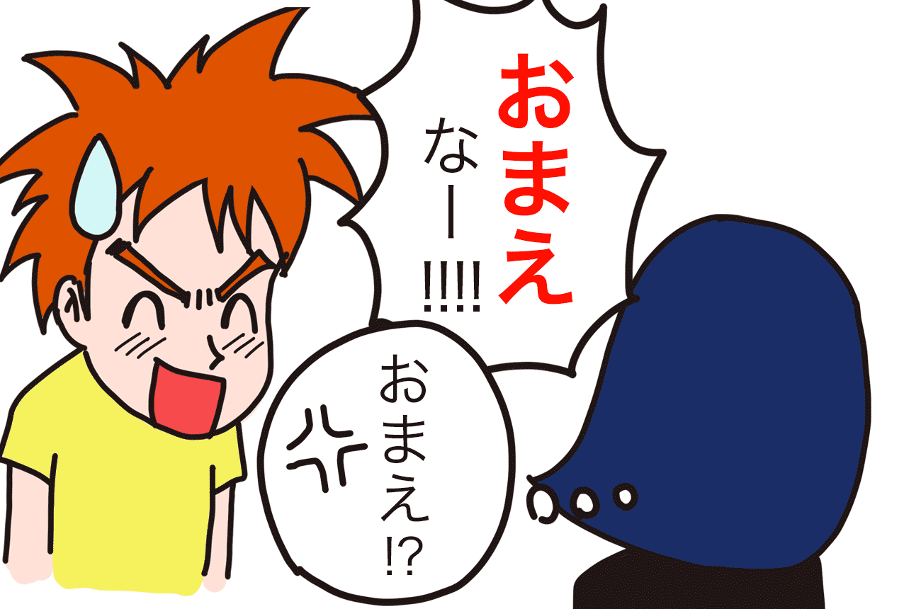男主人公「おまえなー!!!!」は問題
