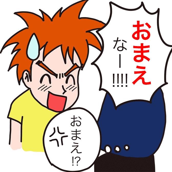 「お前」という言葉をアニメ・マンガの男主人公に使わせるのをやめてくれ…