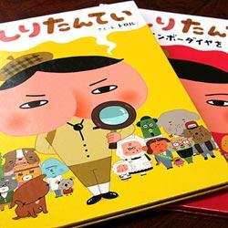 子どもに人気の絵本&アプリ『おしりたんてい』の今出ているシリーズまとめ