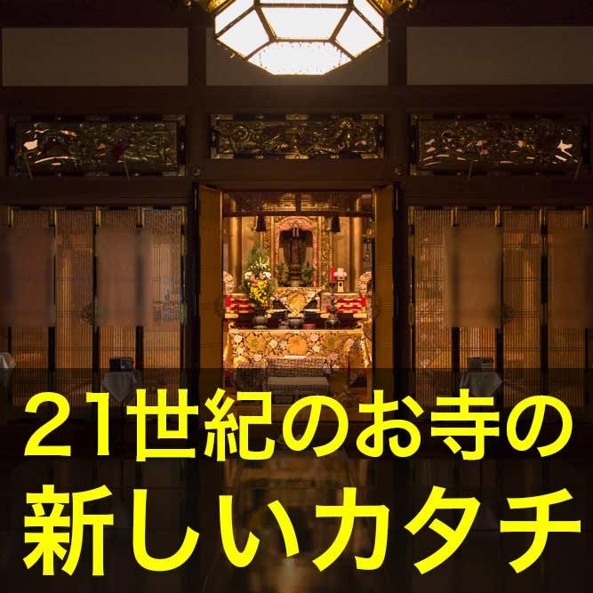21世紀の「新しいお寺のカタチ」を見た! 善照寺のイベント「おつとめ(パフォーマンス×仏教)」が日本中に広がってほしい