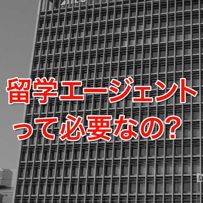留学エージェントって使わなくていい? →「ちゃんとした会社」なら使った方がお得