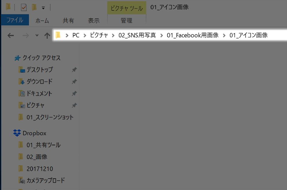 パスの例(Windows)