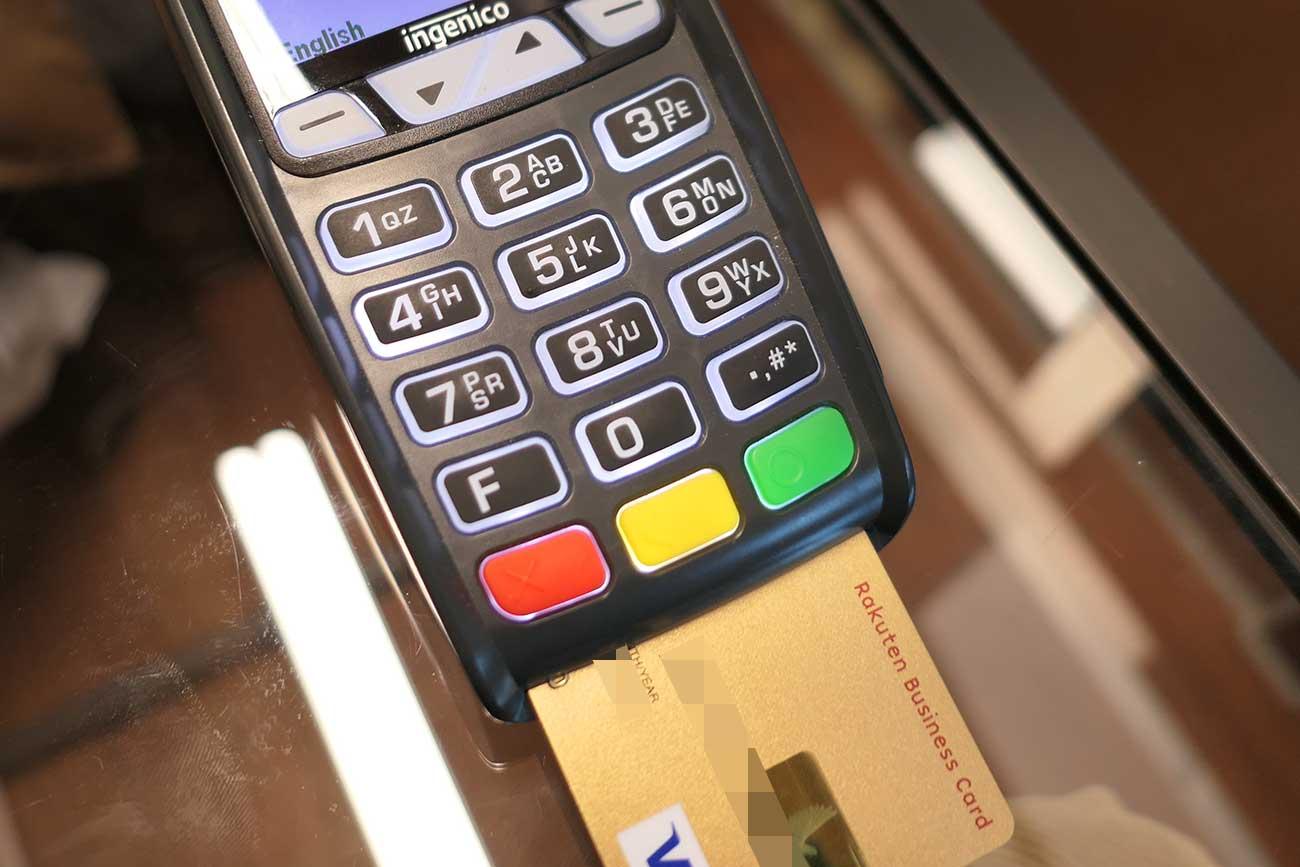 クレジットカードを差し込む