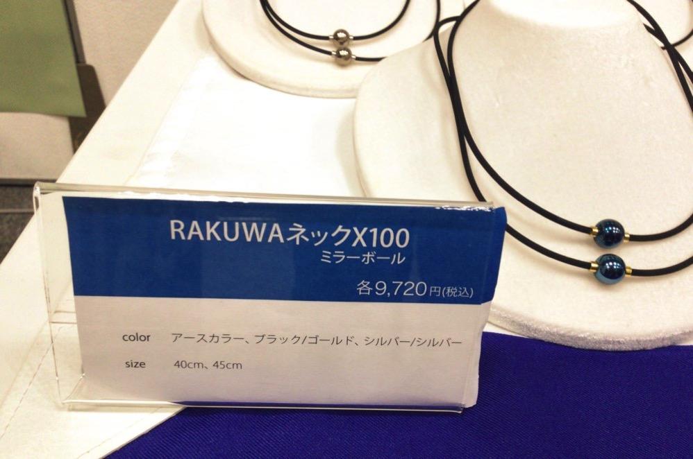 RAKUWAネックX100ミラーボール