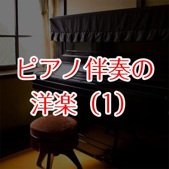 piano-01-336