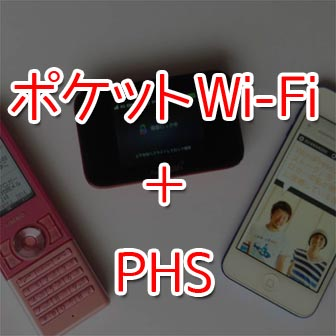 外でいろんなデバイスを使い倒すならポケットWi-FiとPHSとの組み合わせが最強です!