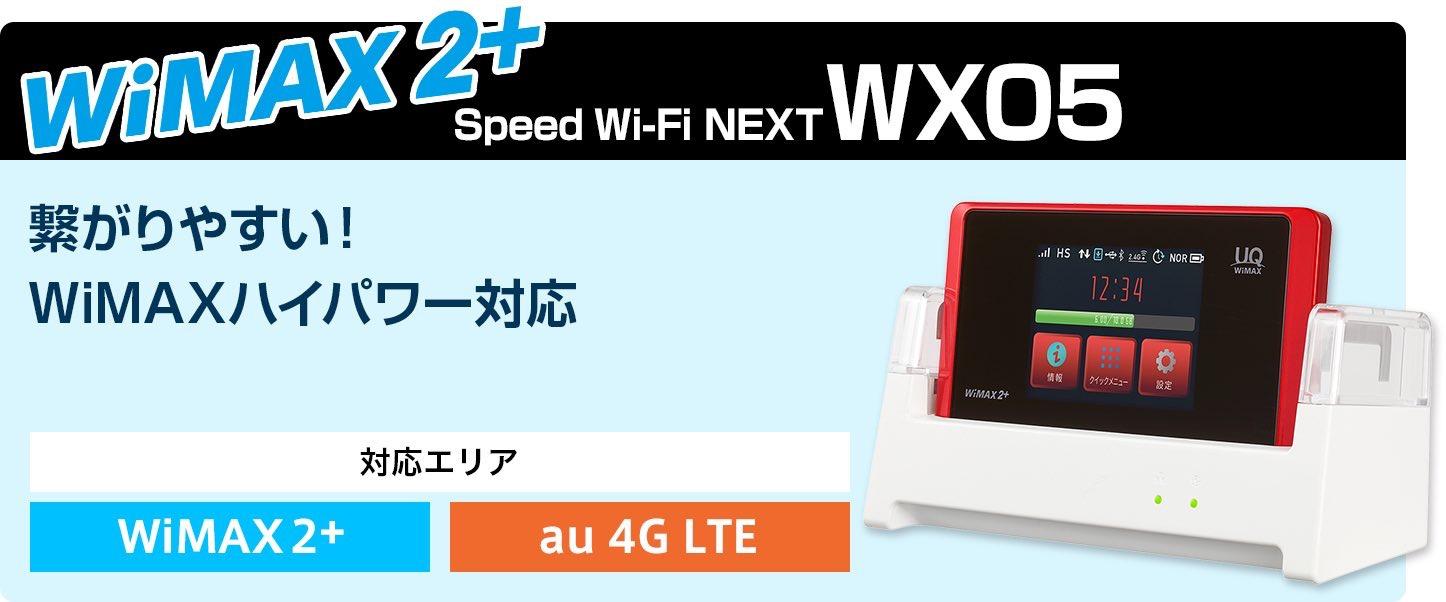 NEC製の「WX05」