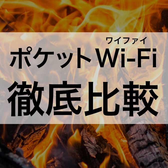 [比較] ポケットWi-Fiはどれがオススメなの?希望別にマニアが比較したよ