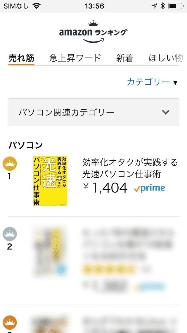 「パソコン関連本」の書籍ランキングで1位!