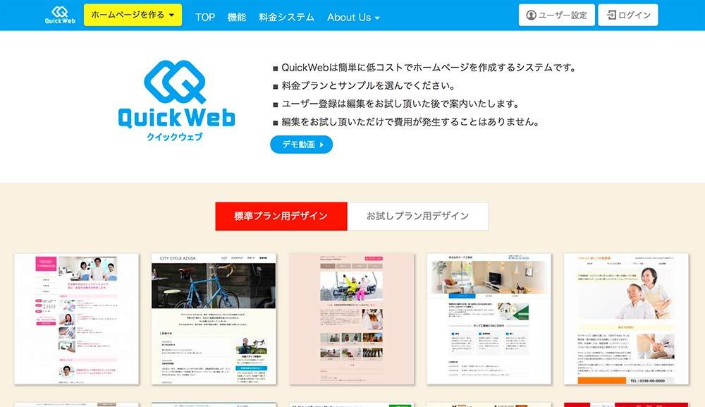 クイックウェブのページ