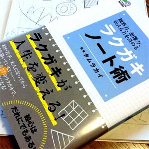 『ラクガキノート術』は絵が好きだった気持ちを思い出させる「リハビリの本」だ! #rakugakinote