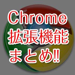 [ オススメ拡張機能 ] 私が長年使ってみて本当に厳選した「Chrome拡張機能」まとめ