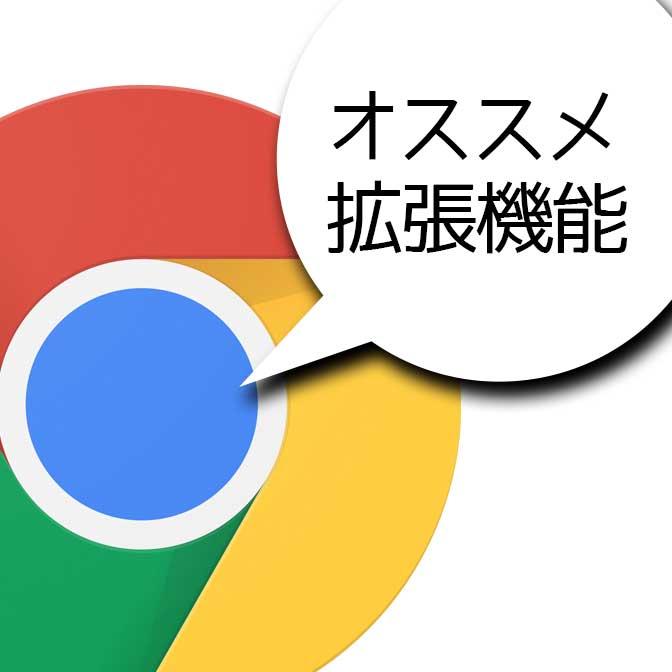 [ オススメ拡張機能 ] 効率オタクが長年使って本当に厳選した「Chrome拡張機能」まとめ