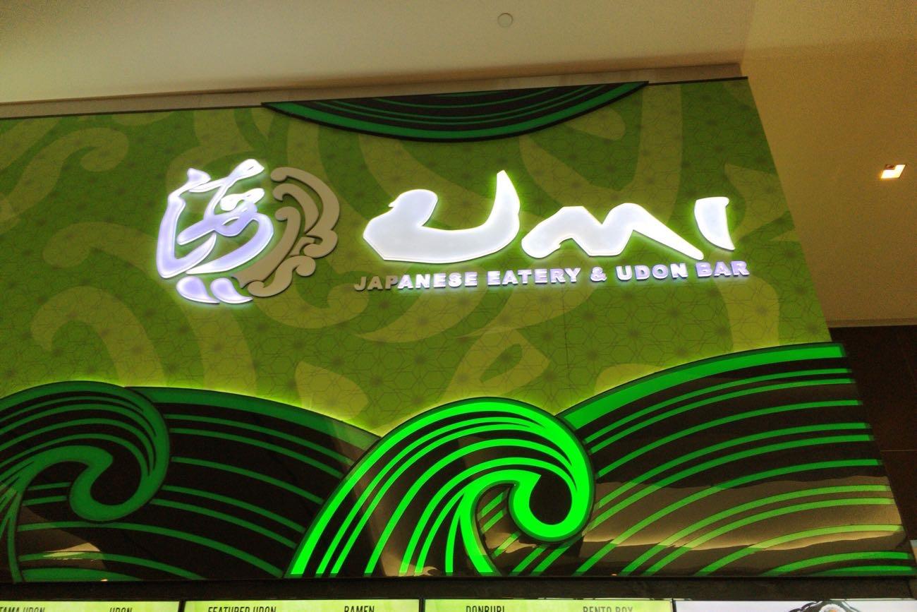 Umiの看板