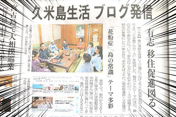 久米島ブロガーズは新聞にも!