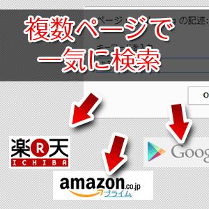iTunesもGoogle Playも!? 複数の検索エンジンで同時に調べる夢のブックマークレット!