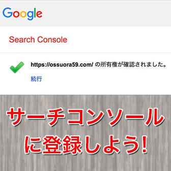 [WP]Google Search Consoleに登録してXMLサイトマップを送信する方法