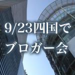 shikoku-blogger-meetup-250