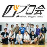 shikoku-bloggers-meetup-250