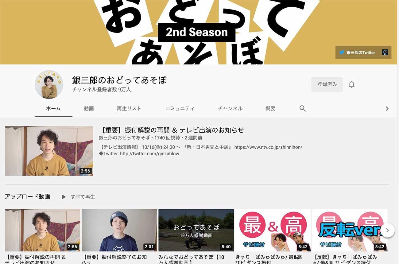 銀三郎さんのチャンネル