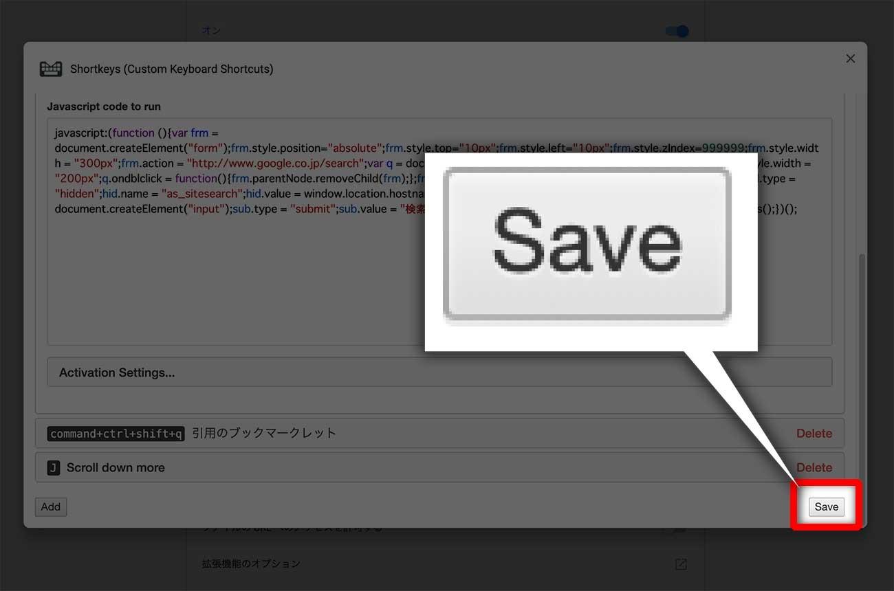 最後に「Save」を忘れないように!